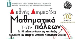 """Διεθνή διημερίδα με θέμα τα """"Μαθηματικά των Πόλεων"""" διοργανώνει η ΠΕΔ-ΚΜ"""