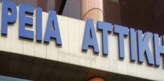 Η Περιφέρεια Αττικής στηρίζει τη δημόσια υγεία