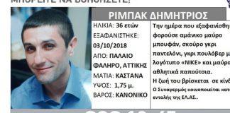 Βρέθηκε νεκρός ο άνδρας που αγνοούνταν στο Παλαιό Φάληρο