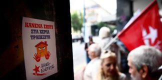 ΛΑΕ: «Νίκη η αναστολή πλειστηριασμού πρώτης κατοικίας»