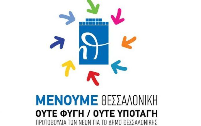 Μένουμε Θεσσαλονίκη: Συμπαράσταση στους σεισμόπληκτους συνανθρώπους μας στηνΑλβανία