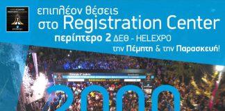 Επιπλέον 2.000 θέσεις για τον Νυχτερινό Ημιμαραθώνιο Θεσσαλονίκης!