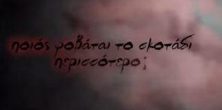 «Ου Φονεύσεις»: Το καθηλωτικό τρέιλερ της σειράς! (vd)