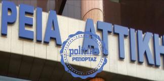 Περιφέρεια Αττικής: «Real Estate» με το κτίριο «Συγγελίδη»