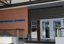 Περιφέρεια Αττικής: Επί ποδός υπό το φόβο πυρκαγιάς