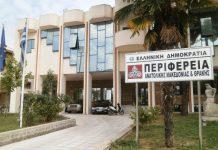 Ενέργειες της Περιφέρειας ΑΜΘ για την αντιμετώπιση της κατάστασης στη Σαμοθράκη