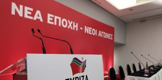 ΣΥΡΙΖΑ: «Δεν σέβεται τα χρήματα των φορολογούμενων»