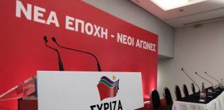 ΣΥΡΙΖΑ: Εγκαίνια του Οργανωτικού Γραφείου