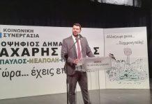 Ζάχαρης: Εκφράζουμε την επιθυμία της κοινωνίας, ο δήμος Νεάπολης-Συκεών ν' αλλάξει εποχή