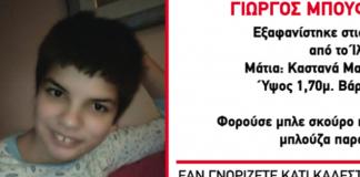 Βρέθηκε ο 12χρονος που είχε χαθεί στο Ίλιον