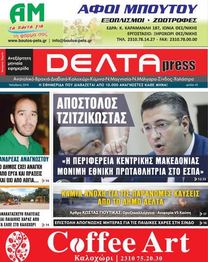 DELTA Press 043