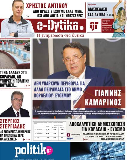 e-Dytika 001