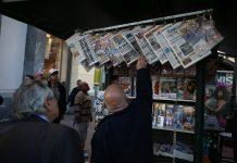 Τι γράφουν τα πρωτοσέλιδα των εφημερίδων
