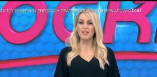 Η Κωνσταντίνα Σπυροπούλου αποχαιρετά το My Style Rocks