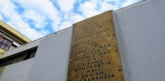 Θεσσαλονίκη: Κατάθεση στεφάνων στο μνημείο της Πολυτεχνικής του ΑΠΘ