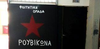 Ελευσίνα: Και μέλη του Ρουβίκωνα στους 41 προσαχθέντες