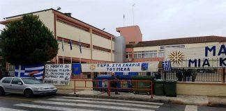 Κεντρική Μακεδονία: Υπό κατάληψη 55 σχολεία ενόψει της ψηφοφορίας για τη Συμφωνία των Πρεσπών