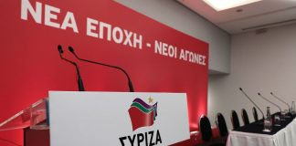 ΣΥΡΙΖΑ προς Αδ. Γεωργιάδη: «Να μας πει ποιοι πολιτικοί χρηματίστηκαν»