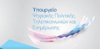 Ράλλης: «Κανένας διαγωνισμός του ΨΗΠΤΕ δεν ακυρώθηκε»