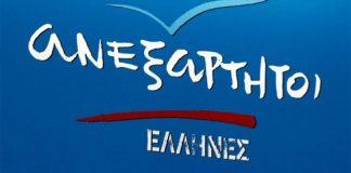 ΑΝΕΛ: Συνεδριάζουν για το αν κατέβουν στις εθνικές εκλογές