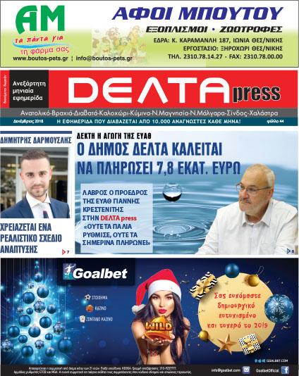 DELTA Press 044