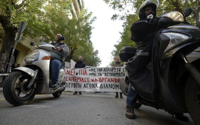 Συγκέντρωση διαμαρτυρίας διανομέων φαγητού