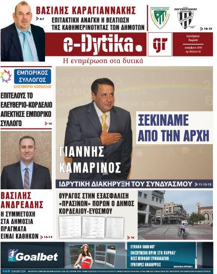 e-Dytika 002