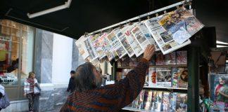 Τα πρωτοσέλιδα των εφημερίδων σήμερα Παρασκευή 22 Φεβρουαρίου