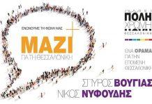 """Ανοιχτή συγκέντρωση της δημοτικής παράταξης """"ΠΟΛΗχρωμη Θεσσαλονίκη"""""""