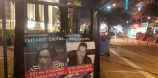 Συλλήψεις τεσσάρων ατόμων για τις αφίσες