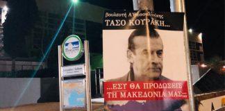 Γέμισε αφίσες βουλευτών το κέντρο της Θεσσαλονίκης
