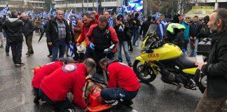 Δεκάδες τραυματίες από τα επεισόδια στο συλλαλητήριο