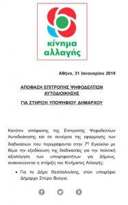 Επίσημη στήριξη του Κινήματος Αλλαγής στον Σπ. Βούγια για το δήμο Θεσσαλονίκης