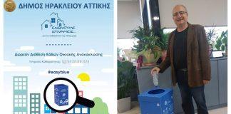 Διανομή μπλε οικιακών κάδων στο Δ. Ηρακλείου Αττικής