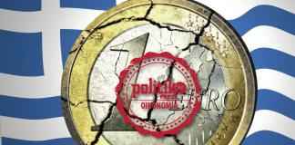 Τι φέρνει το 2019 στην ευάλωτη ελληνική οικονομία!