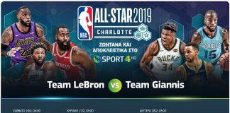 To ΝΒΑ All-Star Game 2019 με τον Γιάννη Αντετοκούνμπο στην COSMOTE TV