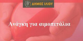 Δήμος Ιλίου: Ζητούνται άμεσα αιμοπετάλια για 62χρονη