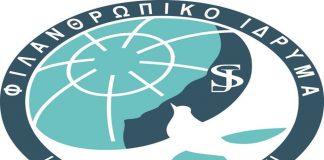 Mε την υποστήριξη του ιδρύματος Ιβάν Σαββίδη το αρχείο του Κέντρου Μαύρης Θάλασσας στο ΑΠΘ