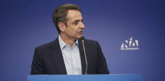 Μητσοτάκης: «Στόχος μας να αλλάξουμε την Ελλάδα»