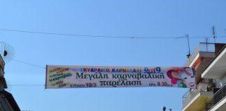 Αποκριάτικες εκδηλώσεις στο δήμο Σκύδρας