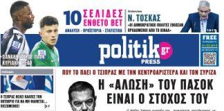 Διαβάστε στην Politik που κυκλοφορεί σήμερα