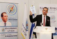 Υποψήφιος με την «Ελληνική Λύση» ο δημοσιογράφος Κώστας Χήτας