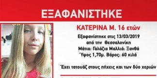 Θεσσαλονίκη: Εξαφανίστηκε 16χρονο κορίτσι από την περιοχή της Σταυρούπολης