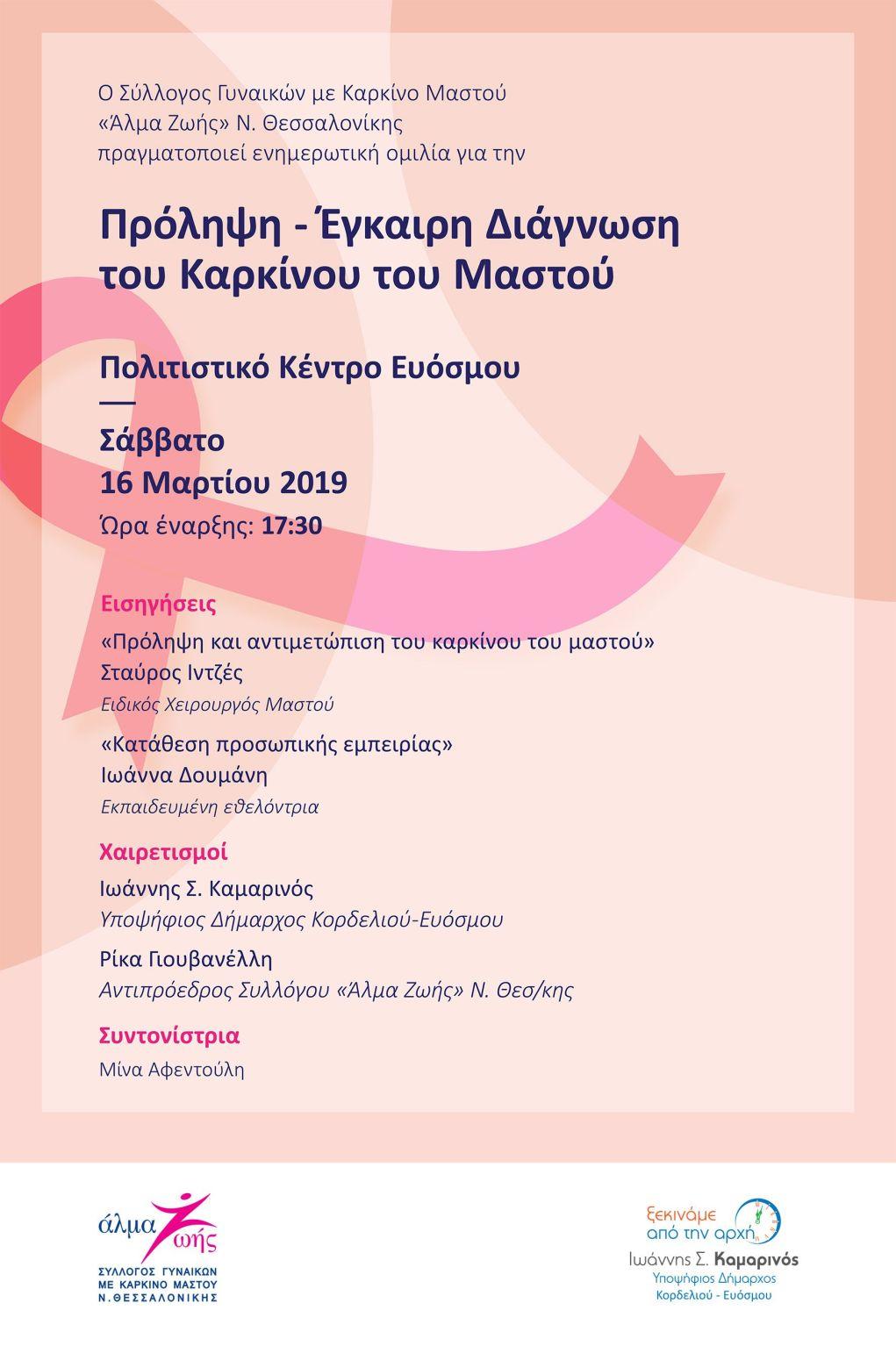 Εκδήλωση για την πρόληψη του καρκίνου του μαστού στον Εύοσμο