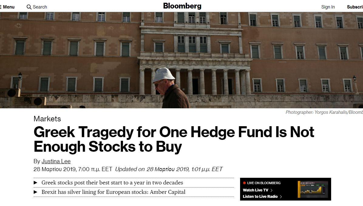 Bloomberg: Υποχωρεί ο λαϊκισμός, επενδύστε στην Ελλάδα