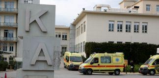 Απεργία των εργαζομένων στα δημόσια νοσοκομεία την Πέμπτη