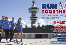 Άνοιξαν οι εγγραφές για το Run Together της Θεσσαλονίκης
