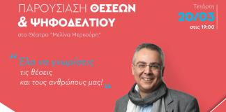 Δ. Καλαμαριάς: Παρουσιάζει το συνδυασμό του ο Τεμενεκίδης
