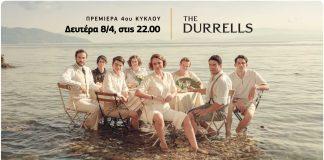Η τελευταία σεζόν του γυρισμένου στην Κέρκυρα The Durrells έρχεται στην COSMOTE TV