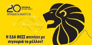 ΕΔΑ ΘΕΣΣ: 20 χρόνια φυσικό αέριο - Πρόοδος και Ανάπτυξη σε Θεσσαλονίκη και Θεσσαλία